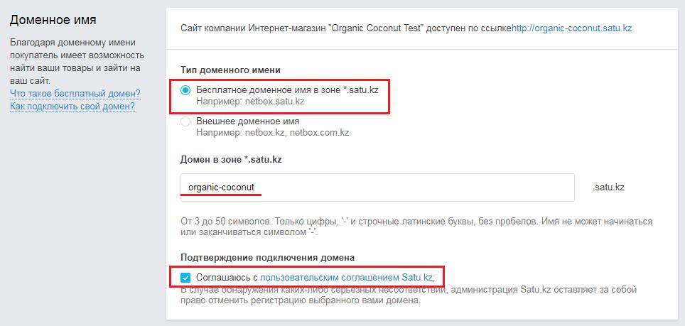 регистрация домена it pr
