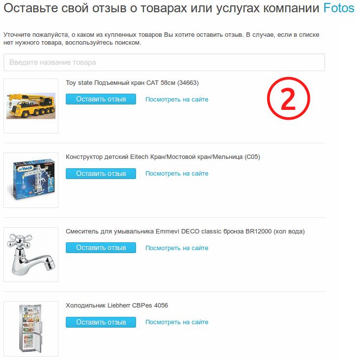 7ff89d101fca7 Добавление отзыва о товаре, купленном у компании. Также покупатель может  оставить ...