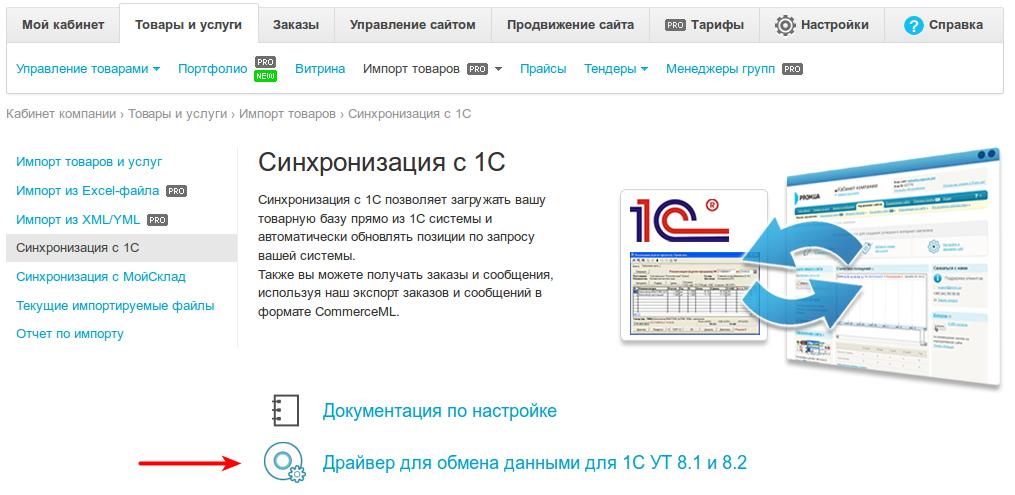 zakupki.gov.ru скачать инструкции по работе