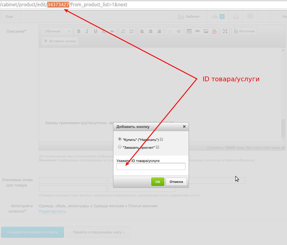 5d20f90c98316 В открывшемся окне выберите пункт «Купить»/«Написать», а информацию для  поля «Укажите ID товара/услуги» скопируйте из адресной строки браузера на  странице ...
