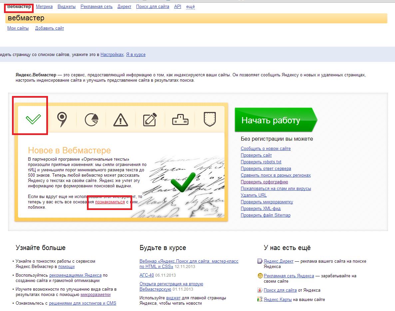 Как создать свой сайт бесплатно самому от А до Я 3