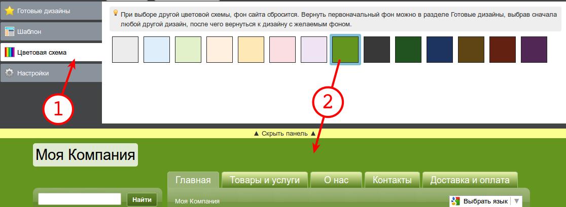 В меню «Цветовая схема» можно