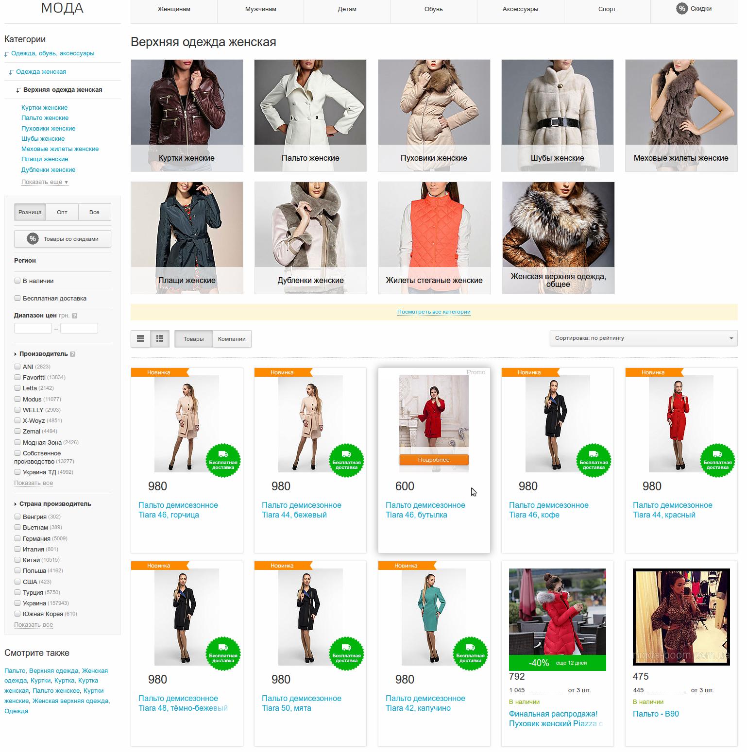 Продажа товаров со скидкой это реклама группа объявлений яндекс директ