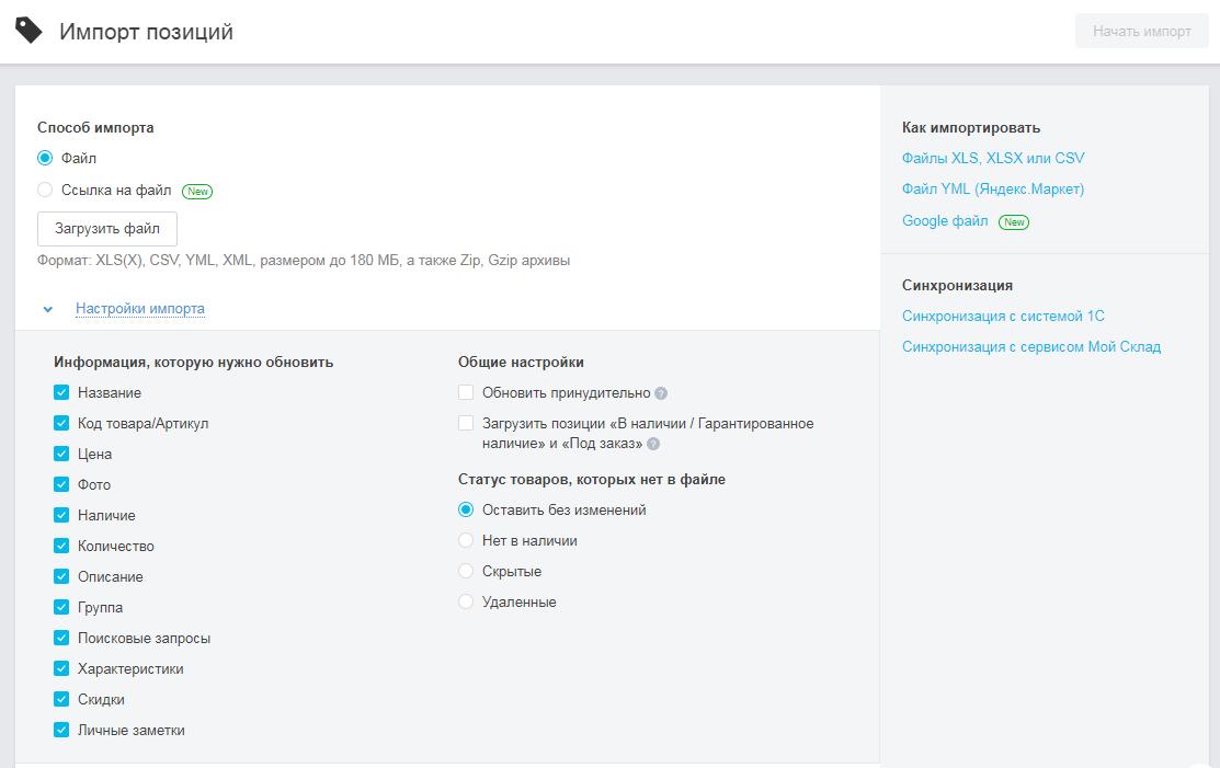 a1a79dee2b8a Загрузка файла, периодическое обновление по ссылке и настройки импорта