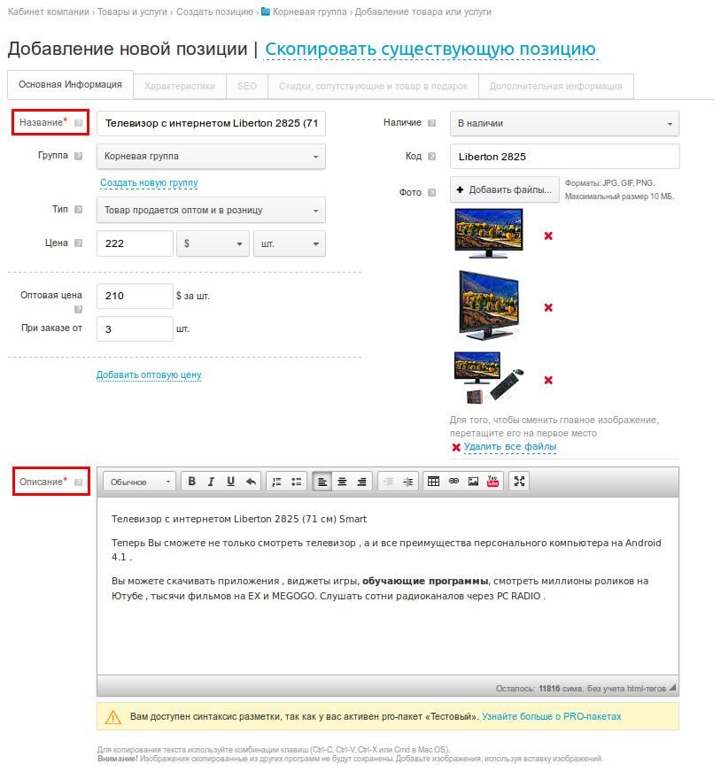 Обязательными на первой вкладке являются только поля «Название», «Описание»  и «Категория в каталоге». Чтобы изменить порядок просмотра изображений  товара ... 8c2602badd6