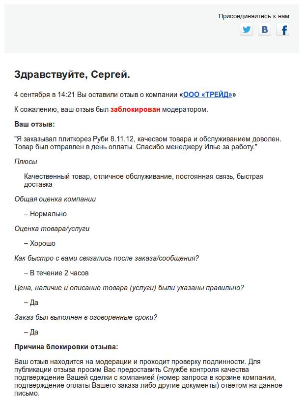 f7193f20a7bf4 Если же отзыв отклонён, покупатель получит от модератора сообщение с  просьбой предоставить информацию, подтверждающую факт покупки (скан-копия  чека или ...